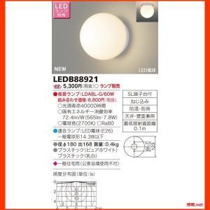 LEDB88921 LED屋内ブラケット 東芝ライテック(T...