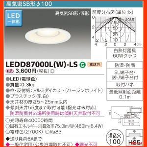 LEDD87000L(W)-LS LEDダウンライト 東芝ライテック(TOSHIBA) 照明器具 shoumei