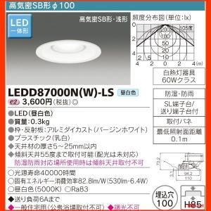 LEDD87000N(W)-LS LEDダウンライト 東芝ライテック(TOSHIBA) 照明器具 shoumei