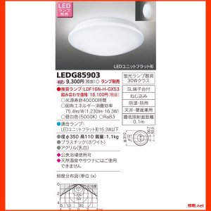 LEDG85903 LED屋外小形シーリング 東芝ライテック...