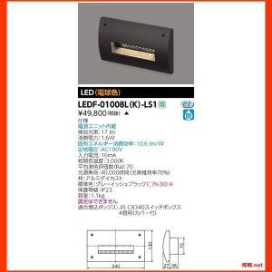 LEDF-01008L(K)-LS1 LEDフットライト モジュール2個用 東芝ライテック(TOSHIBA) 照明器具|shoumei