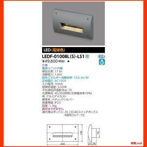 LEDF-01008L(S)-LS1 LEDフットライト モジュール2個用 東芝ライテック(TOSHIBA) 照明器具|shoumei