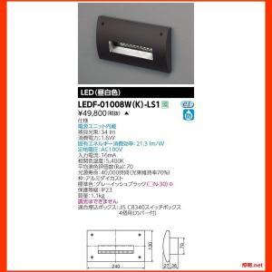 LEDF-01008W(K)-LS1 LEDフットライト モジュール2個用 東芝ライテック(TOSHIBA) 照明器具|shoumei