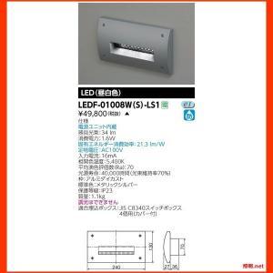 LEDF-01008W(S)-LS1 LEDフットライト モジュール2個用 東芝ライテック(TOSHIBA) 照明器具|shoumei