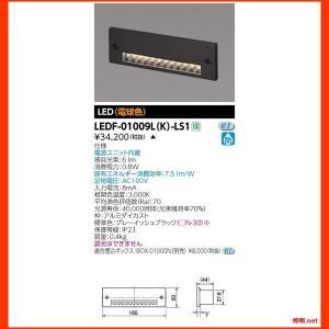LEDF-01009L(K)-LS1 LEDフットライト モジュール1個用 東芝ライテック(TOSHIBA) 照明器具|shoumei