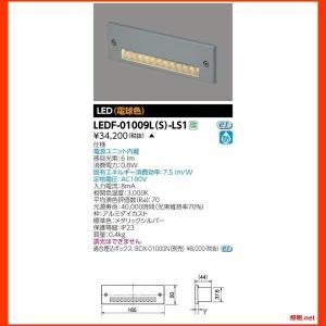 LEDF-01009L(S)-LS1 LEDフットライト モジュール1個用 東芝ライテック(TOSHIBA) 照明器具|shoumei
