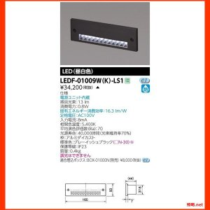LEDF-01009W(K)-LS1 LEDフットライト モジュール1個用 東芝ライテック(TOSHIBA) 照明器具|shoumei