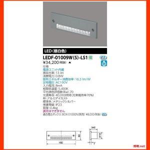 LEDF-01009W(S)-LS1 LEDフットライト モジュール1個用 東芝ライテック(TOSHIBA) 照明器具|shoumei