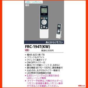 FRC-194T(KW) LEDシーリング 東芝ライテック(TOSHIBA) 照明器具|shoumei