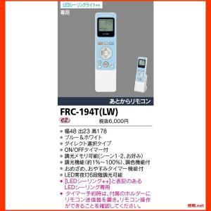 FRC-194T(LW) LEDシーリング 東芝ライテック(TOSHIBA) 照明器具|shoumei
