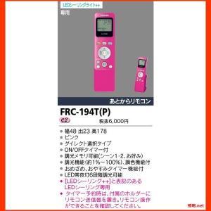 FRC-194T(P) LEDシーリング 東芝ライテック(TOSHIBA) 照明器具|shoumei