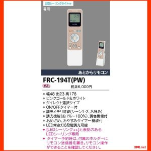 FRC-194T(PW) LEDシーリング 東芝ライテック(TOSHIBA) 照明器具|shoumei