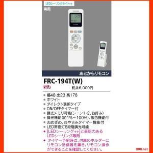 FRC-194T(W) LEDシーリング 東芝ライテック(TOSHIBA) 照明器具|shoumei