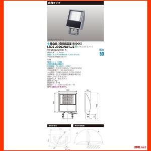 LEDS-23902NW-LJ2 LED投光器広角形MS 東芝ライテック(TOSHIBA) 照明器具|shoumei