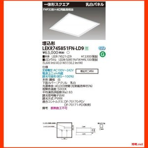 LEKR745851FN-LD9 ベースライト埋込□450乳白 東芝ライテック(TOSHIBA) 照明器具|shoumei