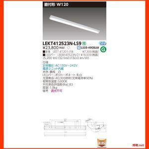 LEKT412523N-LS9 TENQOO直付40形W120 東芝ライテック(TOSHIBA) 照明器具|shoumei