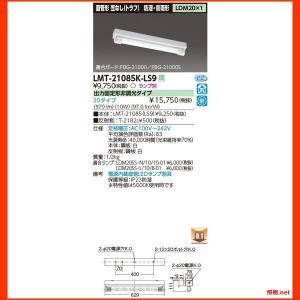 LMT-21085K-LS9 LED器具防水トラフ1灯 東芝ライテック(TOSHIBA) 照明器具|shoumei