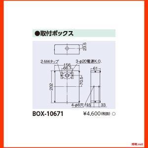 BOX-10671 壁埋込誘導灯埋込BOX 東芝ライテック(TOSHIBA) 照明器具 shoumei