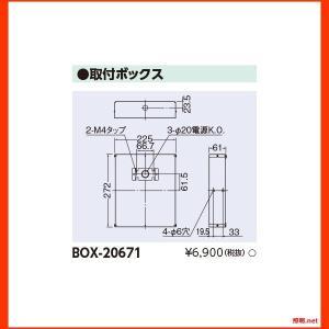 BOX-20671 壁埋込誘導灯埋込BOX 東芝ライテック(TOSHIBA) 照明器具 shoumei
