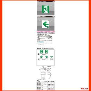 FBK-10621LN-LS17 LED長時間埋込誘導灯電池内蔵片面 東芝ライテック(TOSHIBA) 照明器具 shoumei