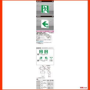 FBK-10621N-LS17 C級 天井埋込誘導灯電池内蔵片面 東芝ライテック(TOSHIBA) 照明器具 shoumei