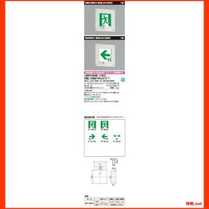 FBK-10661N-LS17 LED防湿防雨埋込誘導灯電池内蔵片面 東芝ライテック(TOSHIBA) 照明器具 shoumei