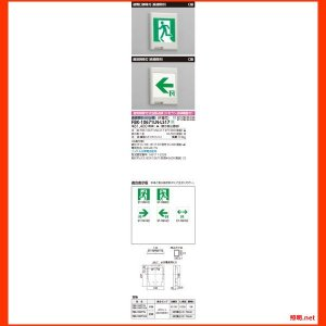 FBK-10671LN-LS17 LED長時間壁埋込高輝度誘導灯 東芝ライテック(TOSHIBA) 照明器具 shoumei