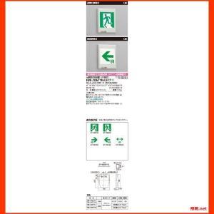 FBK-10671N-LS17 LED C級 壁埋込高輝度誘導灯 東芝ライテック(TOSHIBA) 照明器具 shoumei