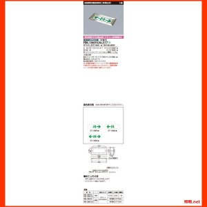 FBK-10691LN-LS17 LED C級床埋込誘導灯電池内蔵片面 東芝ライテック(TOSHIBA) 照明器具|shoumei