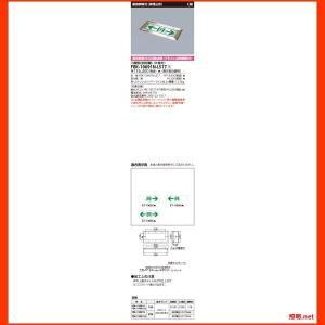 FBK-10691N-LS17 LED C級床埋込誘導灯電池内蔵片面 東芝ライテック(TOSHIBA) 照明器具 shoumei