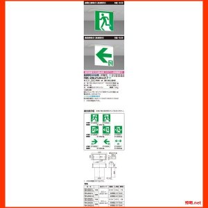 FBK-20621LN-LS17 LED長時間埋込誘導灯電池内蔵片面 東芝ライテック(TOSHIBA) 照明器具 shoumei