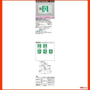 FBK-20671VXLN-LS17 LED長時間埋込誘導灯電池内蔵片面 東芝ライテック(TOSHIBA) 照明器具|shoumei