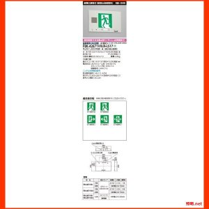 FBK-42671VXLN-LS17 LED音声点滅埋込誘導灯電池内蔵片面 東芝ライテック(TOSHIBA) 照明器具|shoumei
