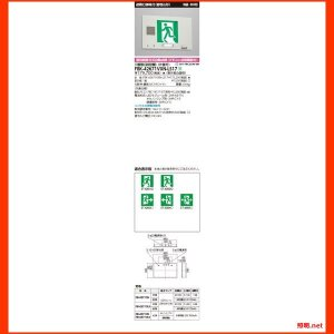 FBK-42671VXN-LS17 LED音声点滅埋込誘導灯電池内蔵片面 東芝ライテック(TOSHIBA) 照明器具|shoumei
