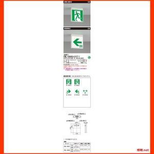 FBL-10602-LS17 C級 LED両面電源別置誘導灯 東芝ライテック(TOSHIBA) 照明器具 shoumei