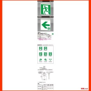 FBL-20602-LS17 B級BL形LED両面電源別置誘導灯 東芝ライテック(TOSHIBA) 照明器具 shoumei