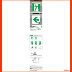 FBL-42601-LS17 B級BH形LED片面電源別置誘導灯 東芝ライテック(TOSHIBA) 照明器具 shoumei