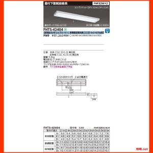 FHTS-42404-PM9 FHF32×2直付器具非常灯電池内蔵 東芝ライテック(TOSHIBA) 照明器具 shoumei