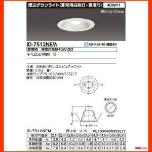 ID-7512NEM PIL40Wダウンライト非常灯 東芝ライテック(TOSHIBA) 照明器具 shoumei