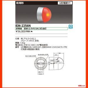 IEM-2256N LED進入口赤色灯電池内蔵 東芝ライテック(TOSHIBA) 照明器具 shoumei