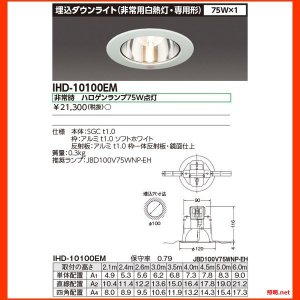 IHD-10100EM JBD75電源別置ダウンライト非常灯 東芝ライテック(TOSHIBA) 照明器具 shoumei