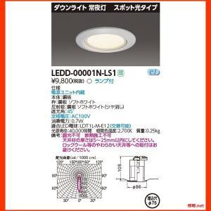 LEDD-00001N-LS1 LED屋内照明器具常夜灯 東芝ライテック(TOSHIBA) 照明器具 shoumei