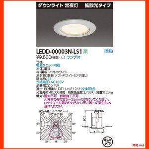 LEDD-00003N-LS1 LED屋内照明器具常夜灯 東芝ライテック(TOSHIBA) 照明器具 shoumei
