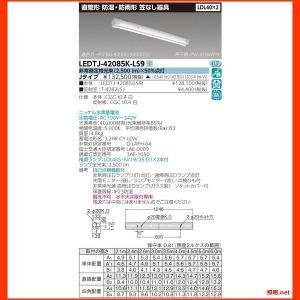 LEDTJ-42085K-LS9 LDL40×2非常灯電池内蔵防湿防雨 東芝ライテック(TOSHIBA) 照明器具|shoumei
