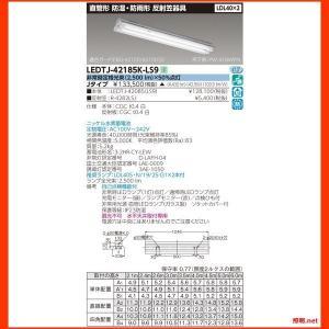 LEDTJ-42185K-LS9 LDL40×2非常灯電池内蔵防湿防雨 東芝ライテック(TOSHIBA) 照明器具|shoumei