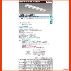 LEDTJ-42386-LS9 LDL40×2非常灯電池内蔵防湿防雨 東芝ライテック(TOSHIBA) 照明器具|shoumei