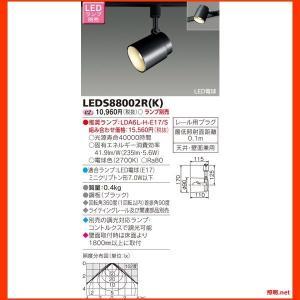 LEDS88002R(K) LED屋内ブラケット 東芝ライテック(TOSHIBA) 照明器具|shoumei