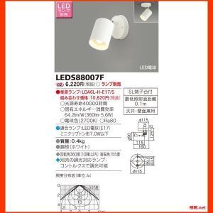 LEDS88007F LED屋内ブラケット 東芝ライテック(TOSHIBA) 照明器具|shoumei