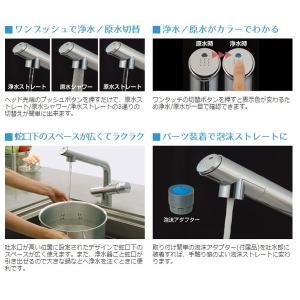 蛇口一体型浄水器 JK106MN-1NBF みず工房コンバージェンス シングルレバー混合栓 旧JK102MN-1NBF タカギ(takagi) キッチン・バス・トイレ|shoumei|02