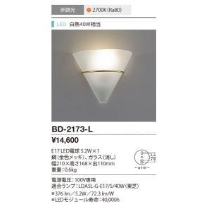 BD-2173-L ブラケットライト 山田照明(yamada) 照明器具 shoumei